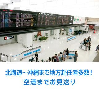 北海道〜沖縄まで地⽅赴任者多数!空港までお⾒送り